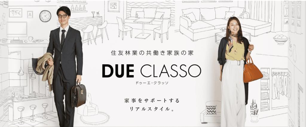 「DUE CLASSO」(ドゥーエクラッソ)