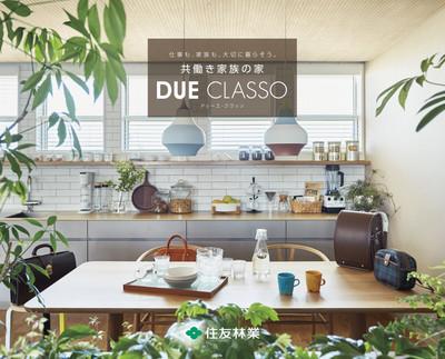 「DUE CLASSO」(共働き家族の家)