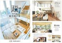 【アキュラホーム】新木造『超空間の家』