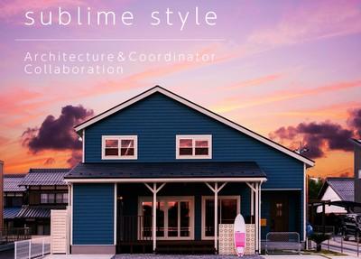 【サブライム×建築家×インテリアコーディネーターによる住まいづくり】【幅広いスタイル】