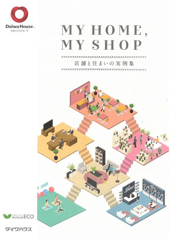 【実例集】店舗と住まい