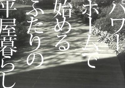 【平屋住宅】プレステージホーム沖縄