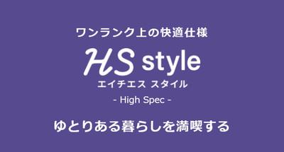 【自由設計の家】BEING HS