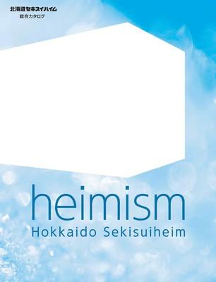 ハイム総合カタログ北海道版