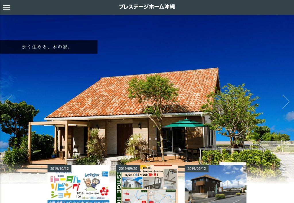 プレステージホーム沖縄