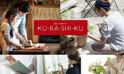 女性目線のセミオーダープラン住宅『KU・RA・SHI・KU』