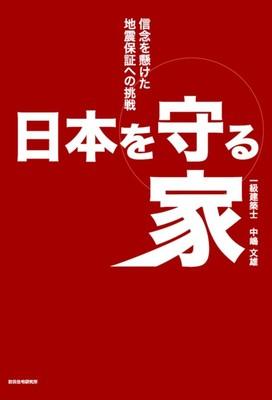 日本を守る家