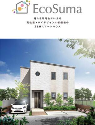 月々5万円台で叶える高性能×ハイデザイン×低価格のZEHスマートハウス