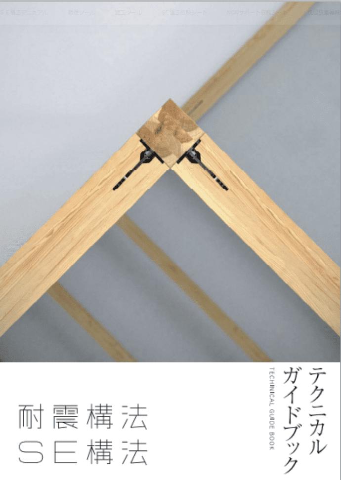 耐震構法・SE構法テクニカルガイドブック