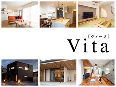 長く安心して暮らせる高品質住宅「Vita」