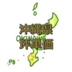 沖縄県の注文住宅相場!市町村別の坪単価も公開中(最新版)