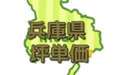 兵庫県の注文住宅相場!市区町村別の坪単価も公開中(最新版)