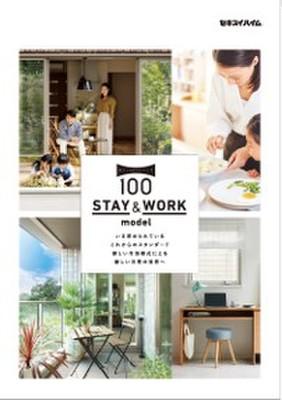 レジリエンス100 Stay&workモデル