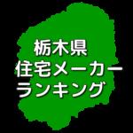 栃木県の注文住宅/工務店・ハウスメーカー人気ランキング