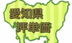 愛知県の注文住宅相場!市区町村別の坪単価も公開中(最新版)