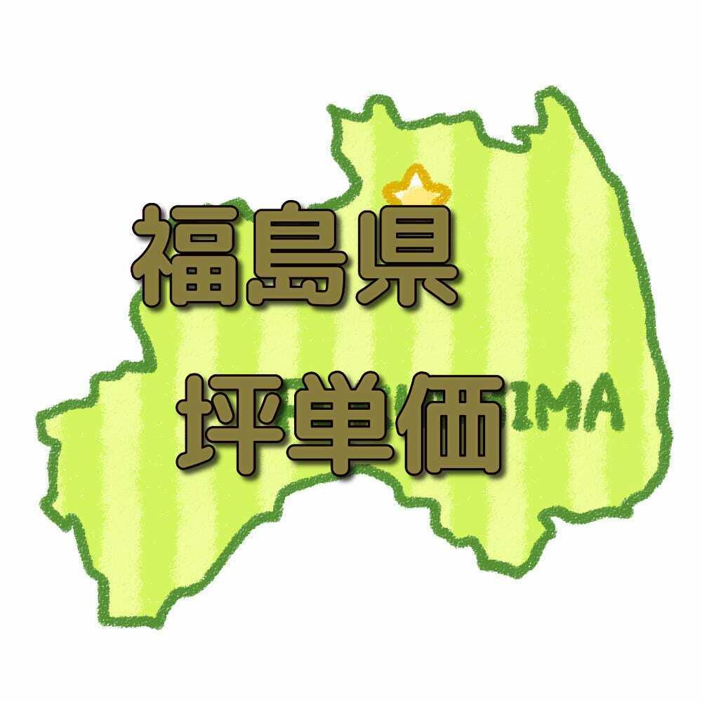 福島県の注文住宅相場!市町村別の坪単価も公開中(最新版)