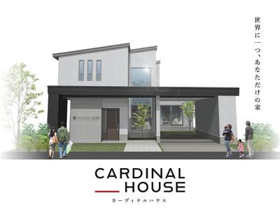 【特別な購買体験。世界で一つ、あなただけの家】カーディナルハウス