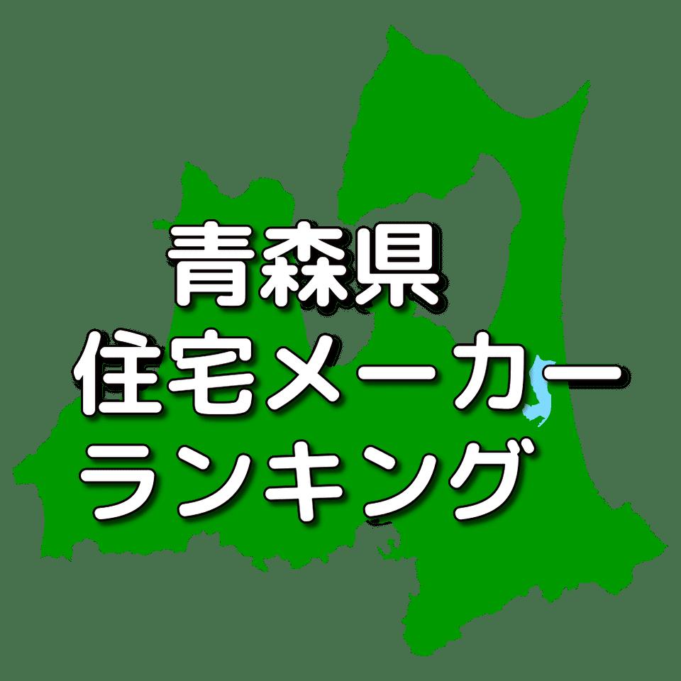 青森県の注文住宅/工務店・ハウスメーカー人気ランキング
