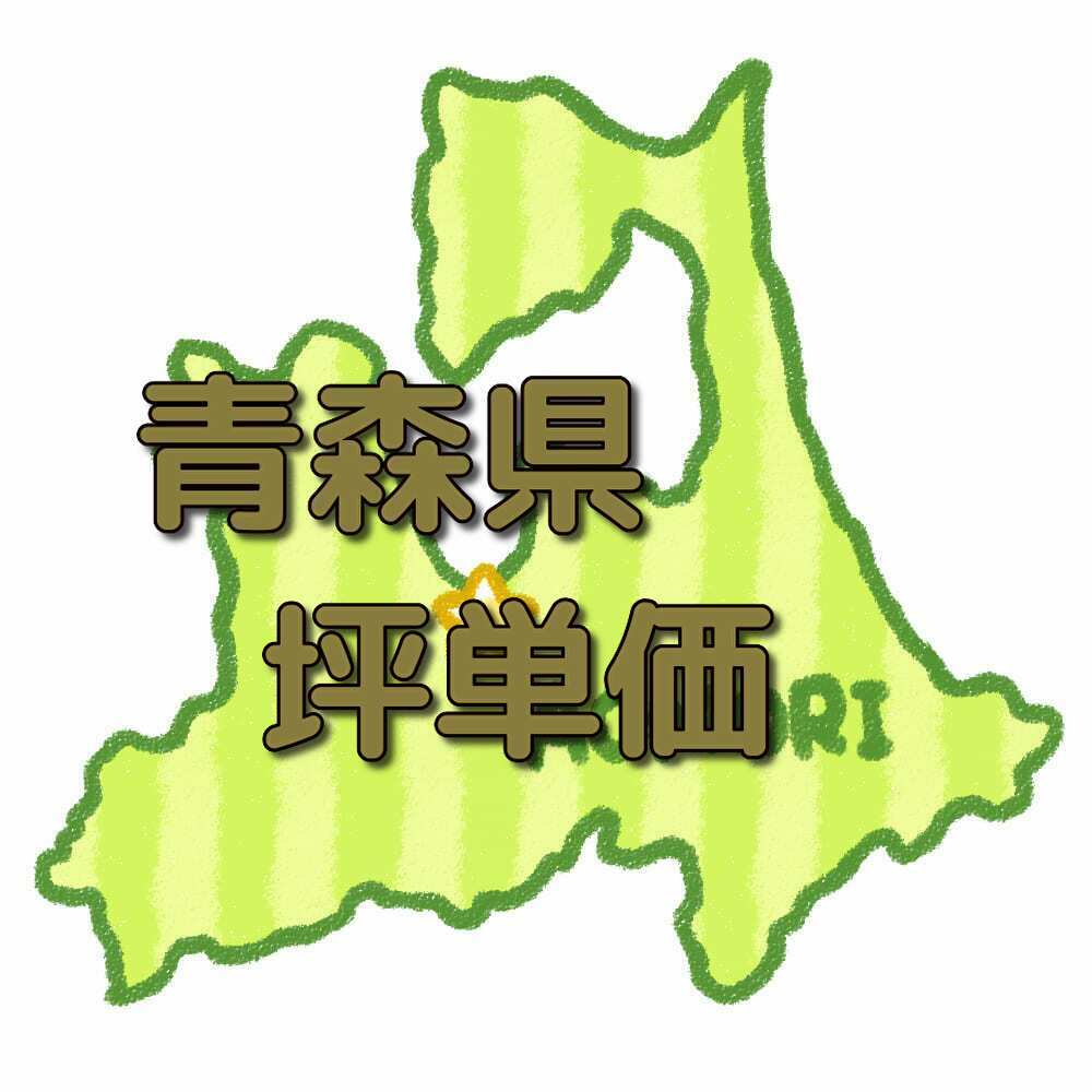青森県の注文住宅相場!市町村別の坪単価も公開中(最新版)