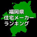 福岡県の注文住宅/工務店・ハウスメーカー人気ランキング