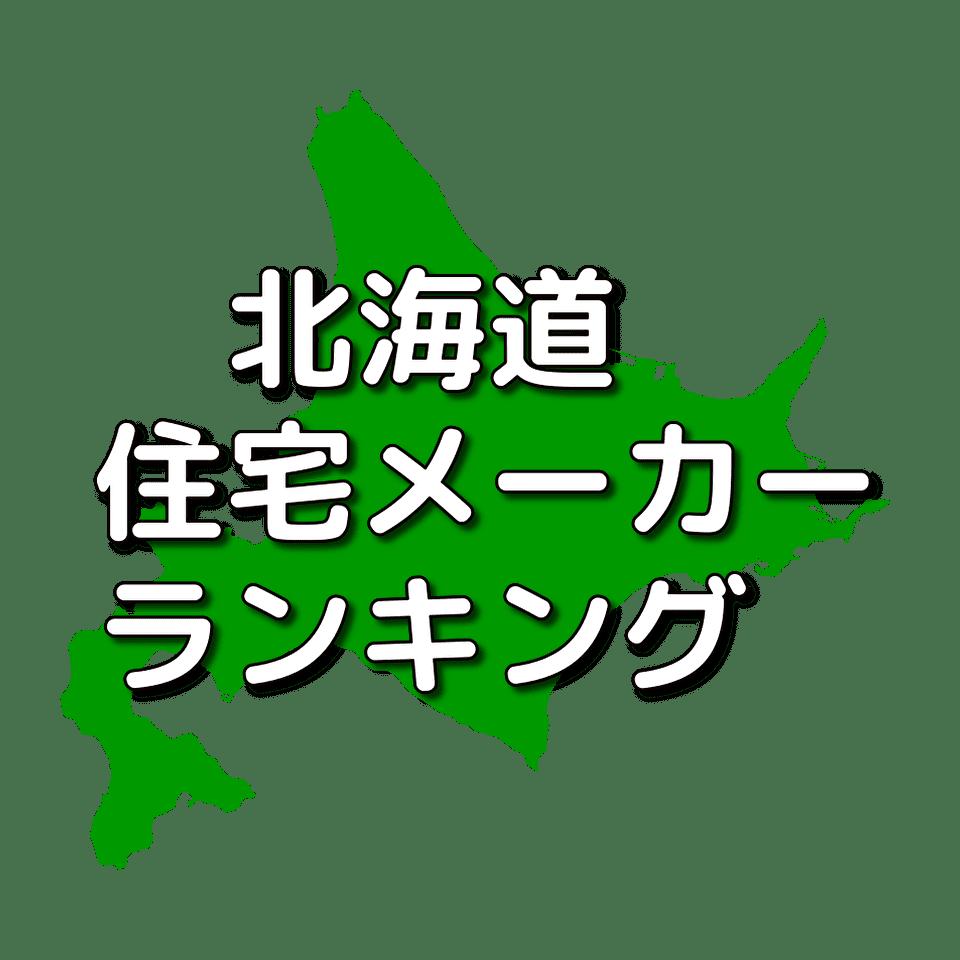 北海道の注文住宅/工務店・ハウスメーカー人気ランキング