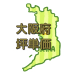 大阪府の注文住宅相場!市区町村別の坪単価も公開中(最新版)