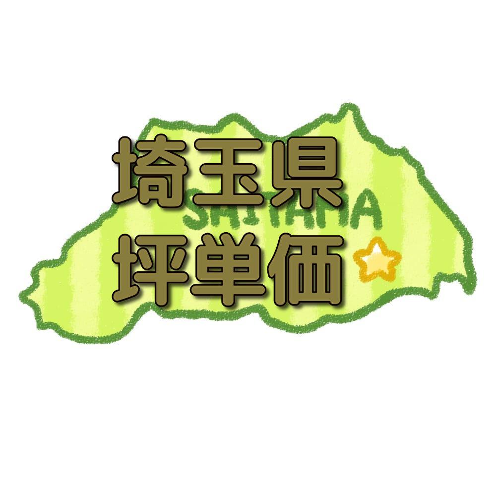 埼玉県の注文住宅相場!市区町村別の坪単価も公開中(最新版)