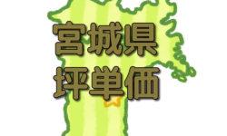 宮城県の注文住宅相場!市区町村別の坪単価も公開中(最新版)