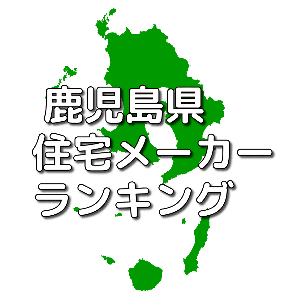 鹿児島県の注文住宅/工務店・ハウスメーカー人気ランキング