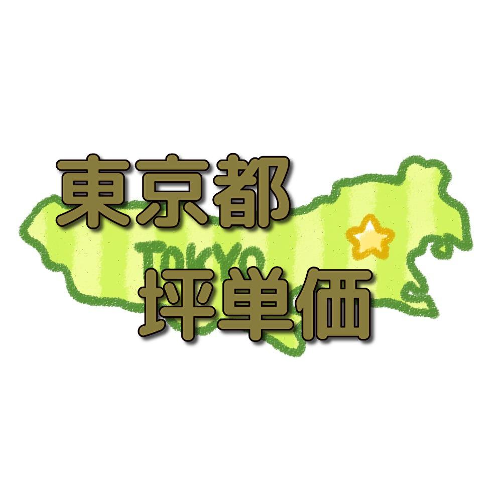 東京都の注文住宅相場!市区町村別の坪単価も公開中(最新版)