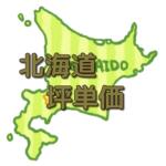 北海道の注文住宅相場!市区町村別の坪単価も公開中(最新版)