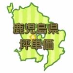 鹿児島県の注文住宅相場!市町村別の坪単価も公開中(最新版)