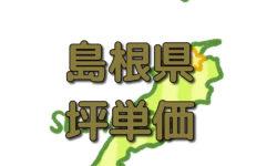 島根県の注文住宅相場!市町村別の坪単価も公開中(最新版)