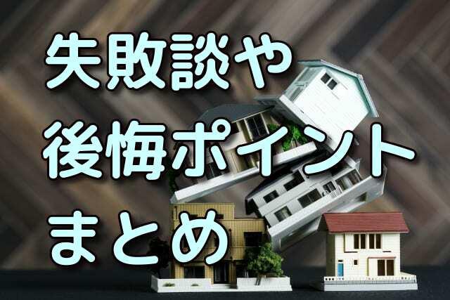 新築注文住宅での失敗談や後悔ポイントが綴られたブログまとめ