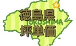 徳島県の注文住宅相場!市町村別の坪単価も公開中(最新版)