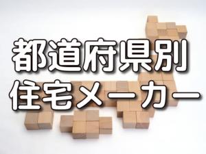 都道府県別/工務店・ハウスメーカー人気ランキング