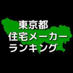 東京都の注文住宅/工務店・ハウスメーカー人気ランキング