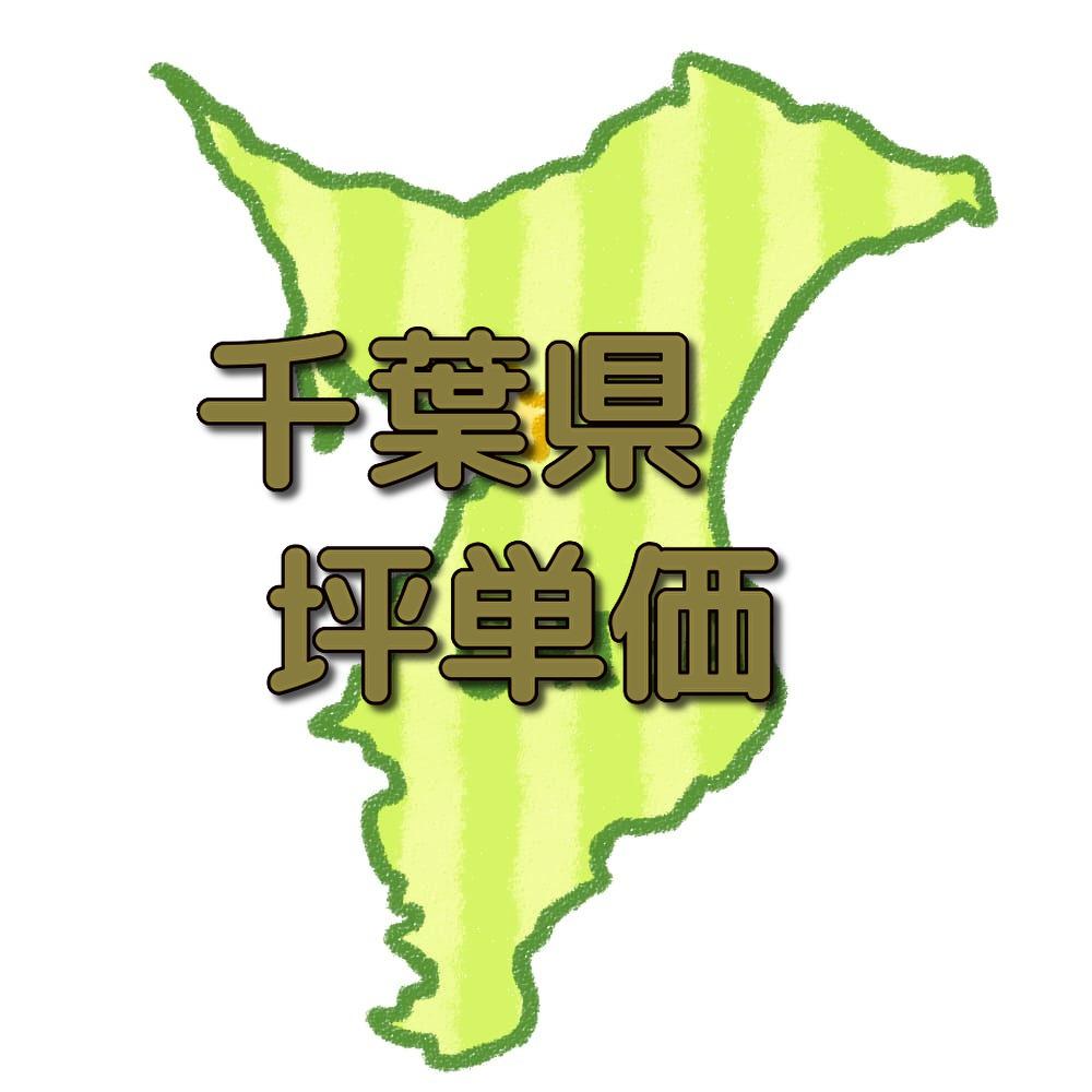 千葉県の注文住宅相場!市区町村別の坪単価も公開中(最新版)