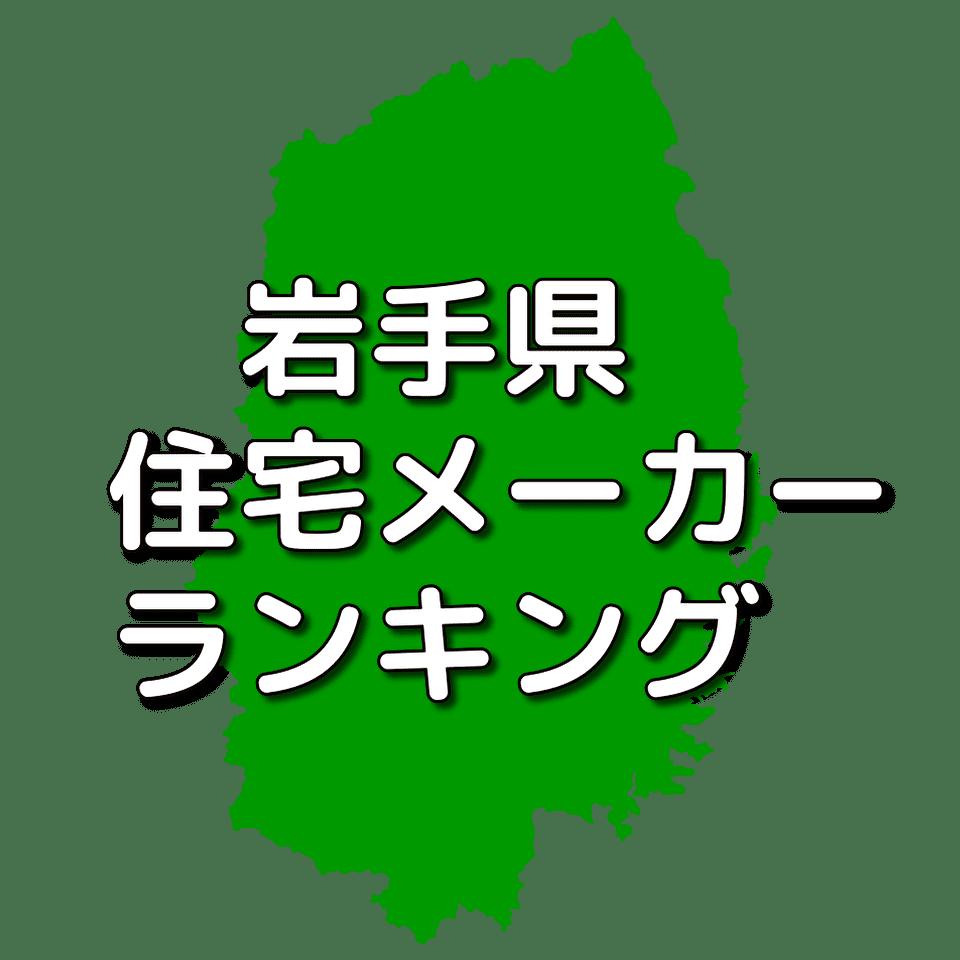 岩手県の注文住宅/工務店・ハウスメーカー人気ランキング