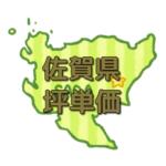 佐賀県の注文住宅相場!市町村別の坪単価も公開中(最新版)