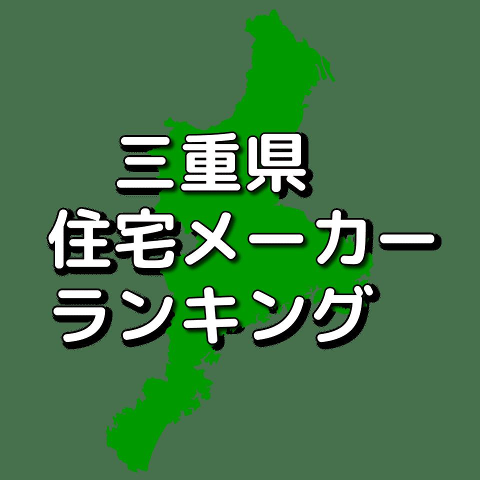 三重県の注文住宅/工務店・ハウスメーカー人気ランキング