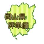 岡山県の注文住宅相場!市区町村別の坪単価も公開中(最新版)