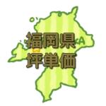 福岡県の注文住宅相場!市区町村別の坪単価も公開中(最新版)