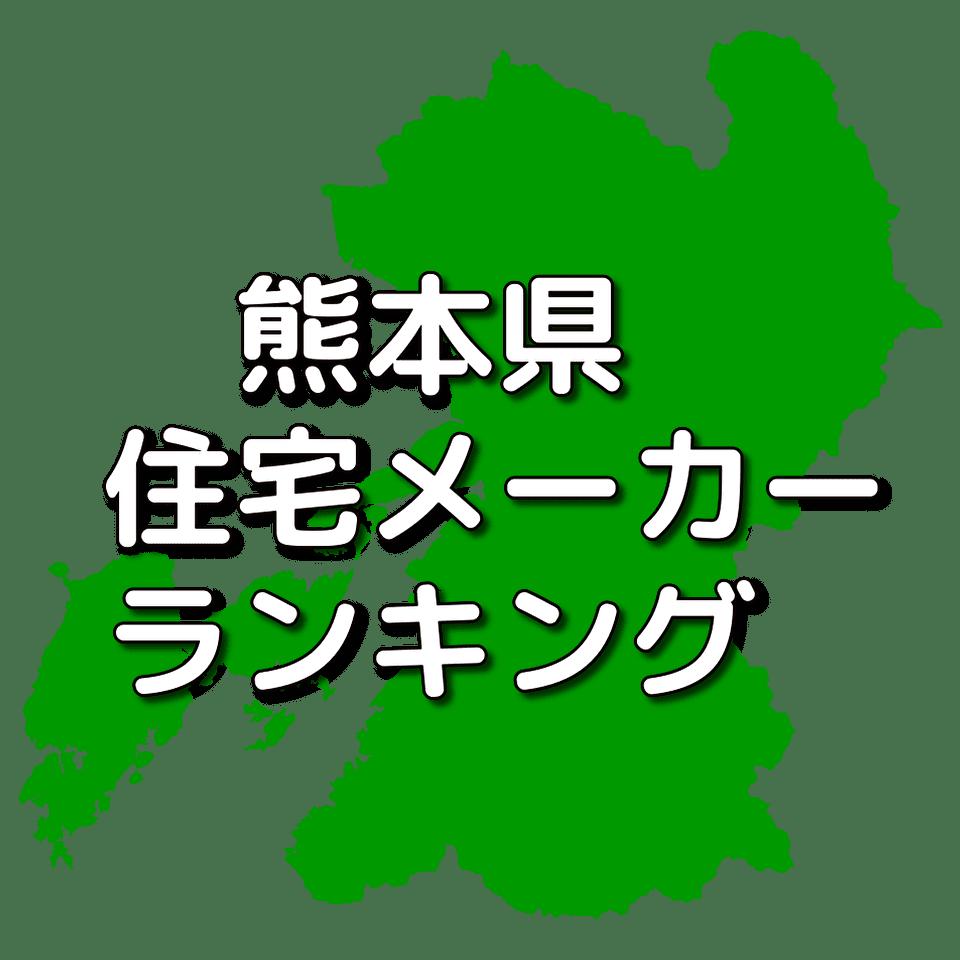 熊本県の注文住宅/工務店・ハウスメーカー人気ランキング