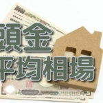 注文住宅で家を買う頭金の平均相場はいくら?【都道府県別】