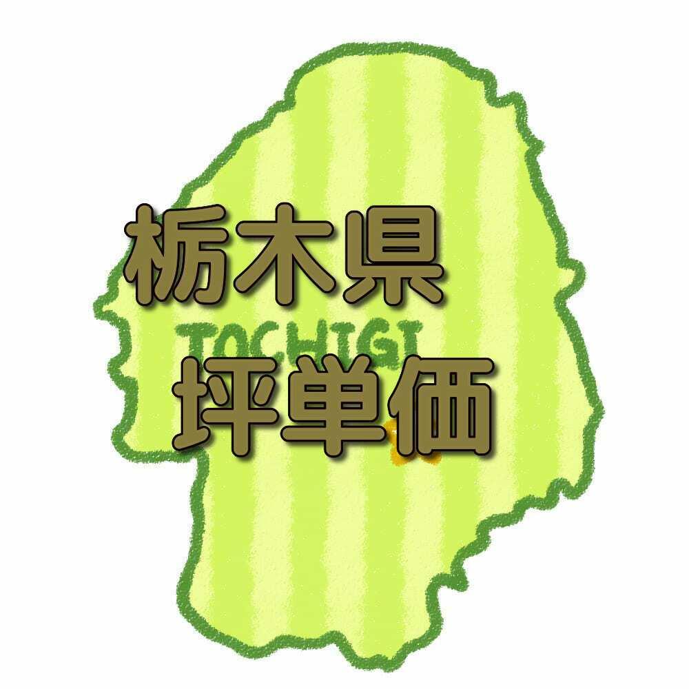 栃木県の注文住宅相場!市町村別の坪単価も公開中(最新版)