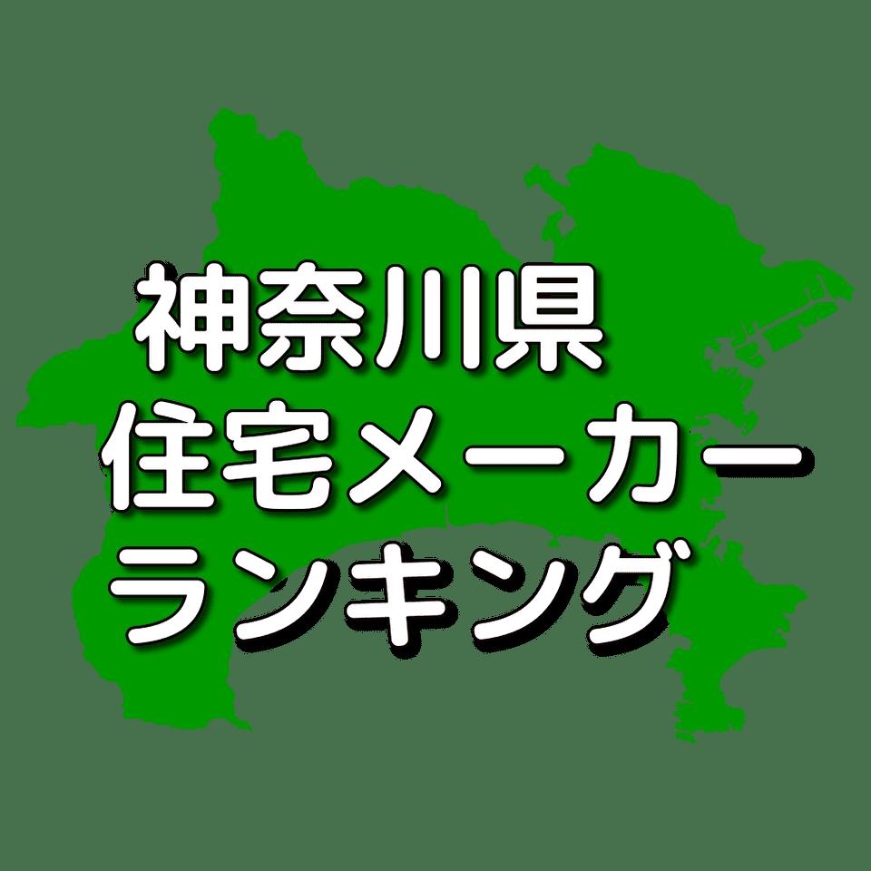 神奈川県の注文住宅/工務店・ハウスメーカー人気ランキング