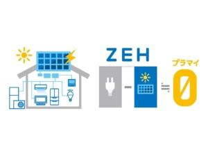 ZEH(ゼッチ)のメリットとデメリット&おすすめ住宅メーカー