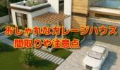 平屋や狭小地に建つおしゃれなガレージハウスの間取りと価格&注意点