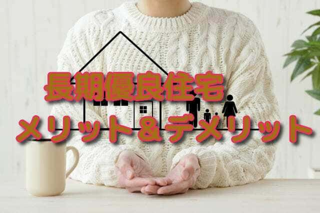 長期優良住宅のメリット・デメリット&おすすめハウスメーカー